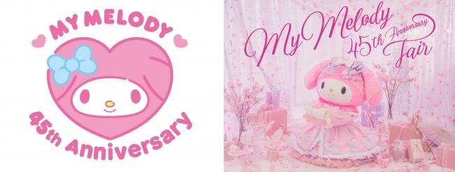 (左)MY MELODY 45th Anniversary マーク(右)サンリオピューロランド「My Melody 45th Anniversary Fair」キービジュアル