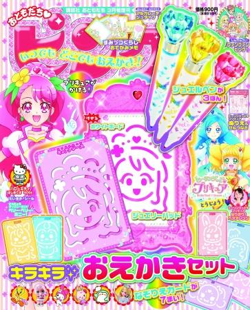 「おともだちピンク」(年4回刊行)