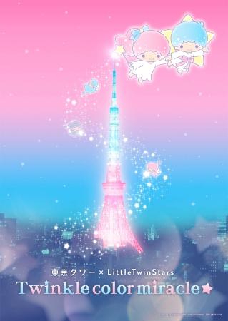 「東京タワー×LittleTwinStars  ~Twinkle color miracle☆~ 」 キービジュアル