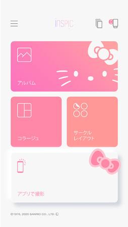 ハローキティ仕様の特別なアプリデザイン