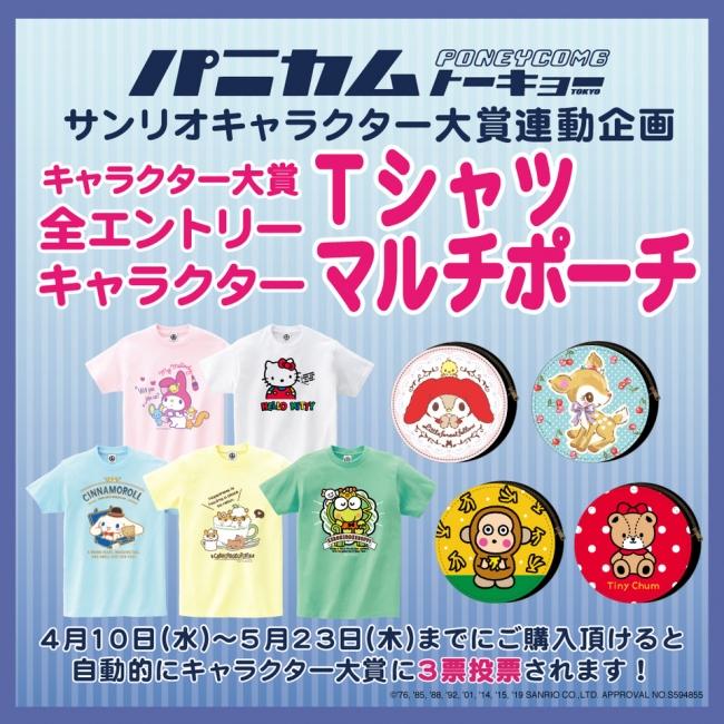 商品名:Tシャツ M・Lサイズ 価格:3,024円(税込) 商品名:マルチポーチ 価格:1,620円(税込)