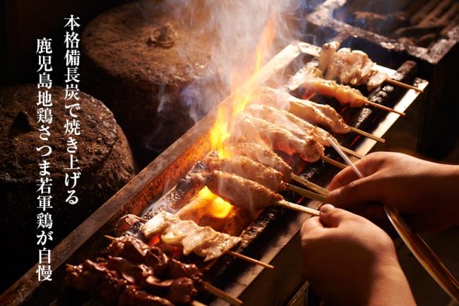 炭火で焼きあげるこだわりの地鶏