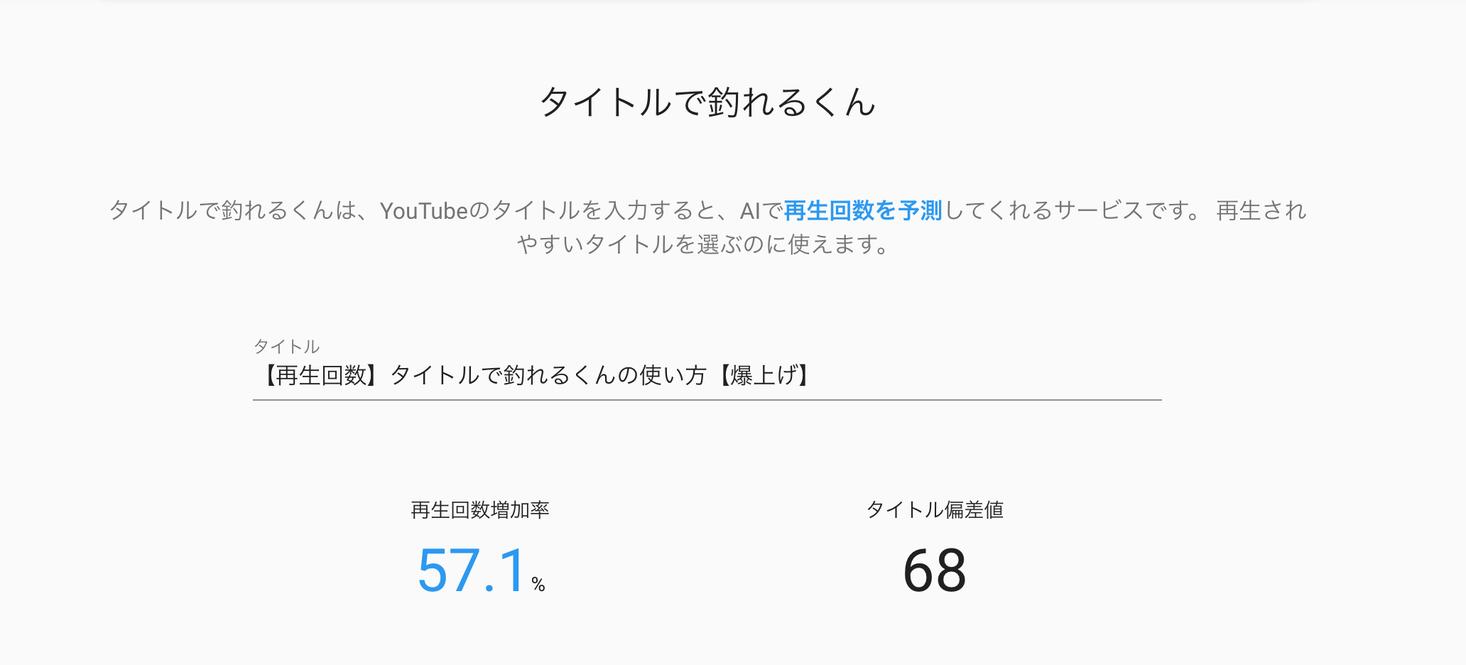 視聴 回数 youtube