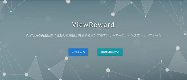 ViewReward