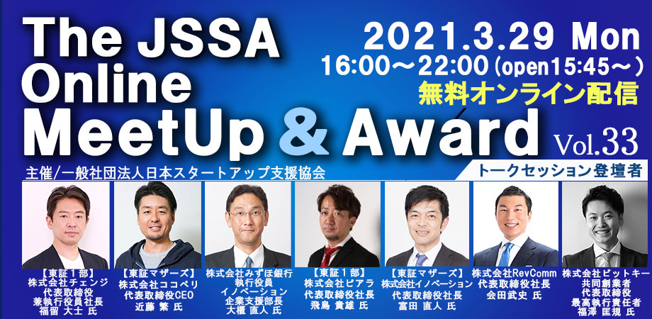最新のスタートアップ事情を把握、58億円調達の起業家も登壇!