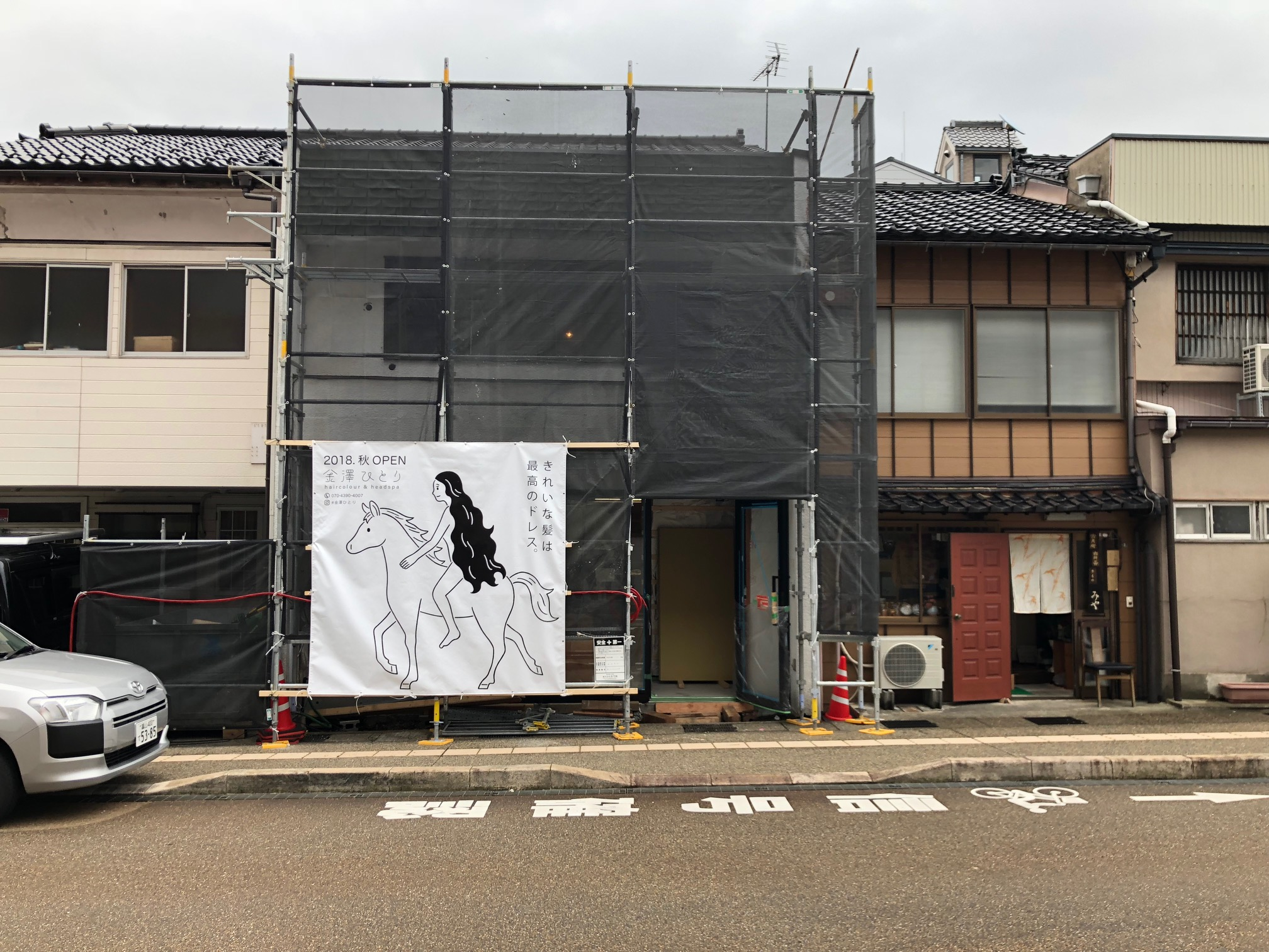 文庫 美容 院 金沢