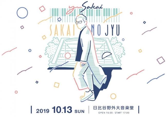 """さかいゆう10th Anniversary Special Live """"SAKAIのJYU""""」"""