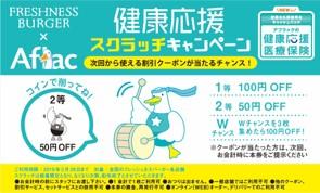 2等:50円OFFクーポン