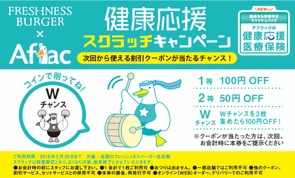 Wチャンス:Wチャンスを 3枚集めたら100円OFFに!