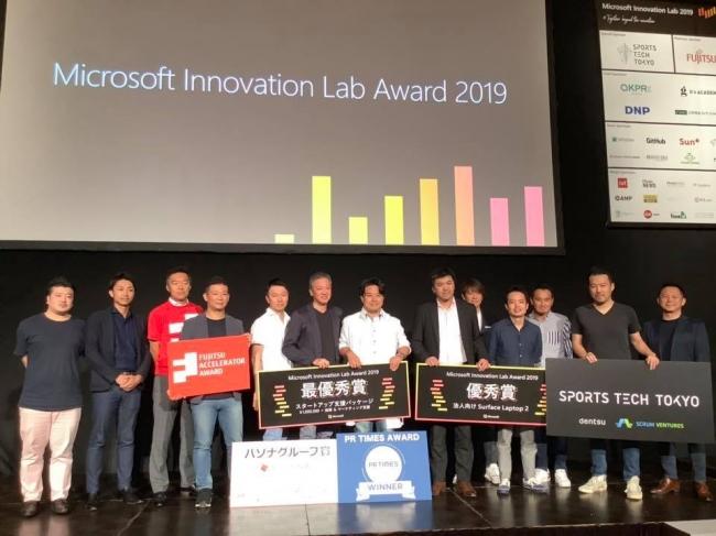 分散型台帳技術を開発するScalar社 Microsoft Innovation Lab Award 2019 優秀賞を受賞