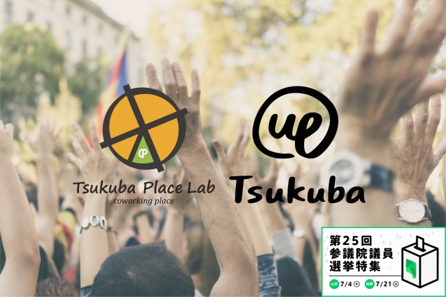 参議選投票でup TsukubaとTsukuba Place Labが無料に!|for hereの ...