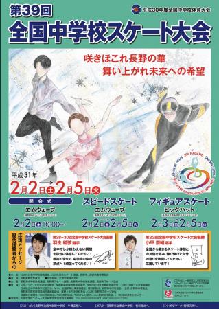 羽生結弦選手や小平奈緒選手の応援メッセージは、スケートを目指す中学生らを元気づけているという。