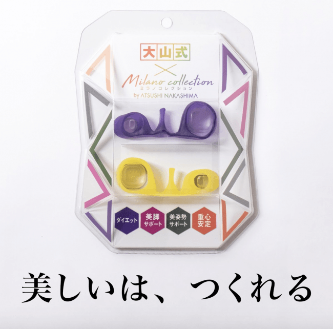 限定モデル「大山式ミラノコレクションモデル2020SS by ATSUSHI NAKASHIMA」 春夏コレクションにあわせて、カラフルなイエローとパープルと片足ずつ色違いの商品。