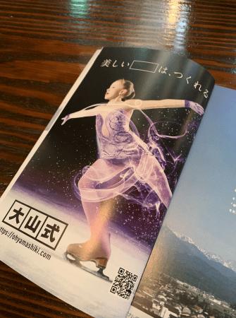 ケロウナ大会の冊子に掲載された大山式の広告