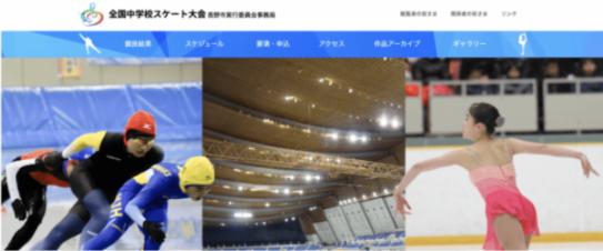 将来のフィギュアスケーターを目指す全国大会