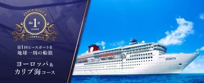 (左)ジャパングレイスの最新船 ゼニス号
