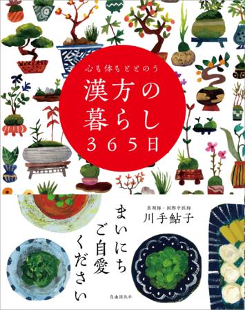 『心も体もととのう漢方の暮らし365日』(川手鮎子・著)