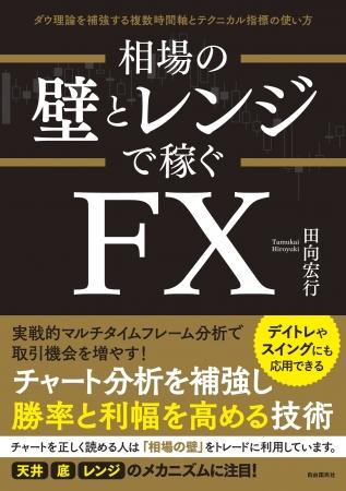 『相場の壁とレンジで稼ぐFX」(田向宏行・著)