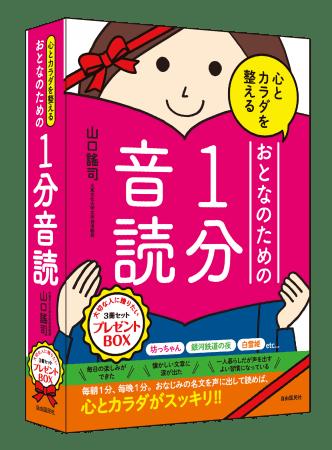 「心とカラダを整えるおとなのための1分音読プレゼントBOX」(山口謠司・著)