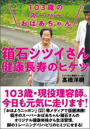 「103歳のスーパーおばあちゃん 箱石シツイさん 健康長寿のヒケツ」(高橋洋樹 著)