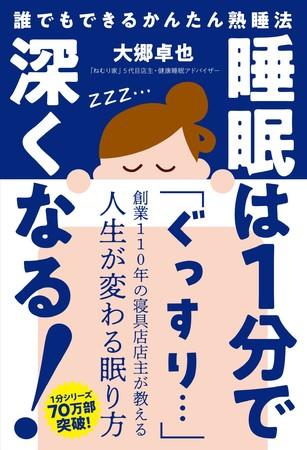 『誰でもできるかんたん熟睡法--睡眠は1分で深くなる!』(大郷卓也・著)