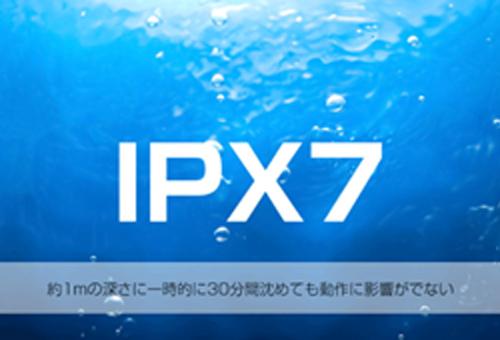 水没にも耐えるIPX7対応設計
