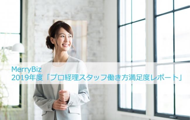 2019年度「プロ経理スタッフ働き方満足度レポート」