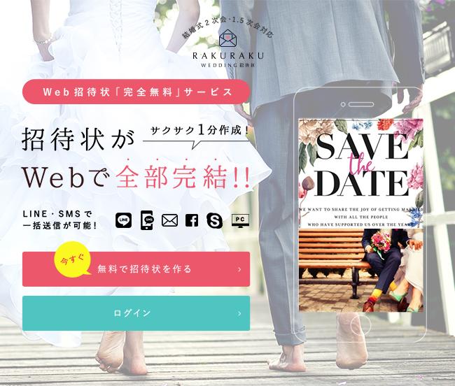 招待状がWebで全部完結!Web招待状完全無料サービス「楽々Wedding招待状」