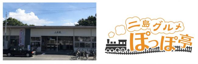 二島駅外観・ぽっぽ亭