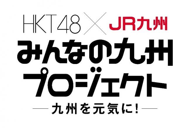HKT48×JR九州】みんなの九州プロジェクト 8月7日よりSTART!!|九州 ...