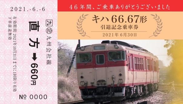 記念乗車券1.表
