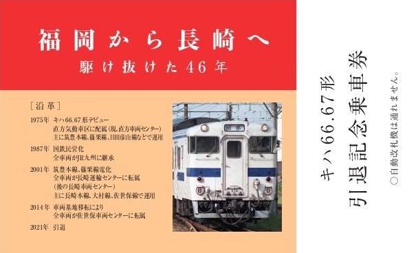 記念乗車券1.裏