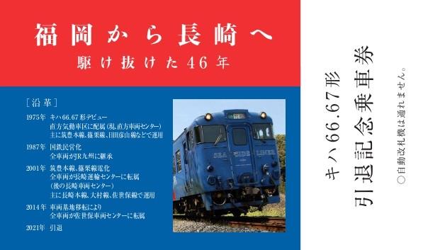 記念乗車券2.裏