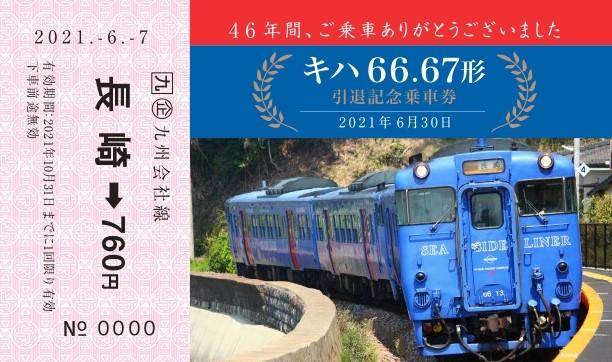 記念乗車券2.表