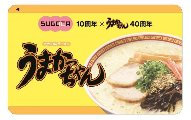 うまかっちゃん40周年記念SUGOCA  イメージ