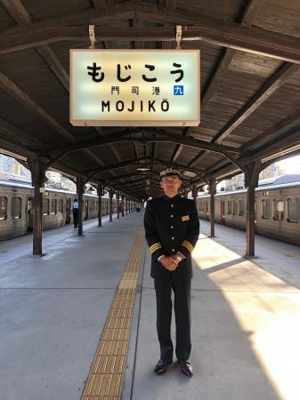 門司港駅・松尾駅長