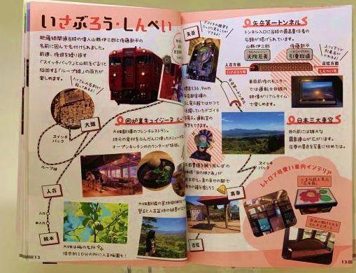 D&S列車紹介ページ2.