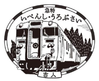 いさぶろう・しんぺいスタンプ(イメージ)