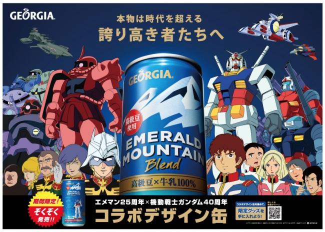 エメマン25周年×機動戦士ガンダム40周年 コラボデザイン缶