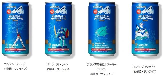 コラボデザイン缶1. 180g缶