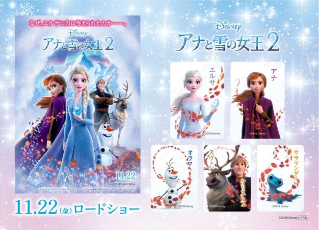 アナと雪の女王2オリジナルステッカー (C)Disney