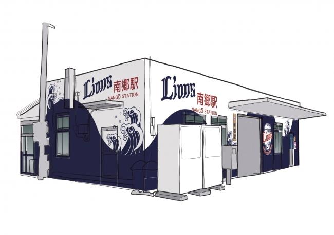 ライオンズ南郷駅(イメージ)