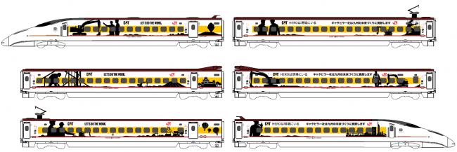 ラッピング新幹線(イメージ)