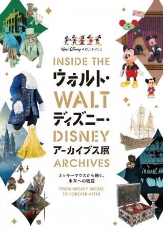 ディズニーの展覧会、横浜開催が...