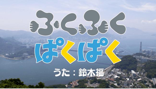「ふく食解禁130年 下関幸ふくの旅キャンペーン」告知動画3