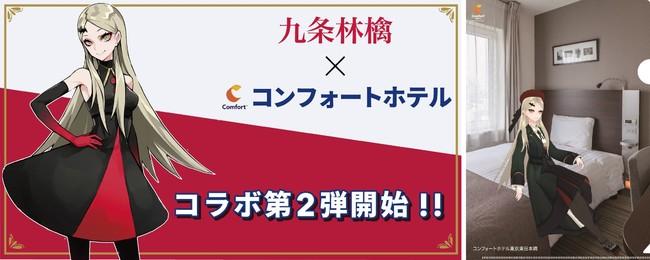 九条林檎×コンフォートホテル コラボ第二弾 | (右)オリジナルクリアファイル