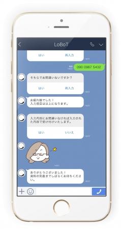 LoBoTチャットイメージ