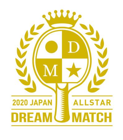2020 JAPAN オールスタードリームマッチ ロゴ