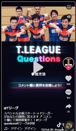 TikTok T.LEAGUE Questions