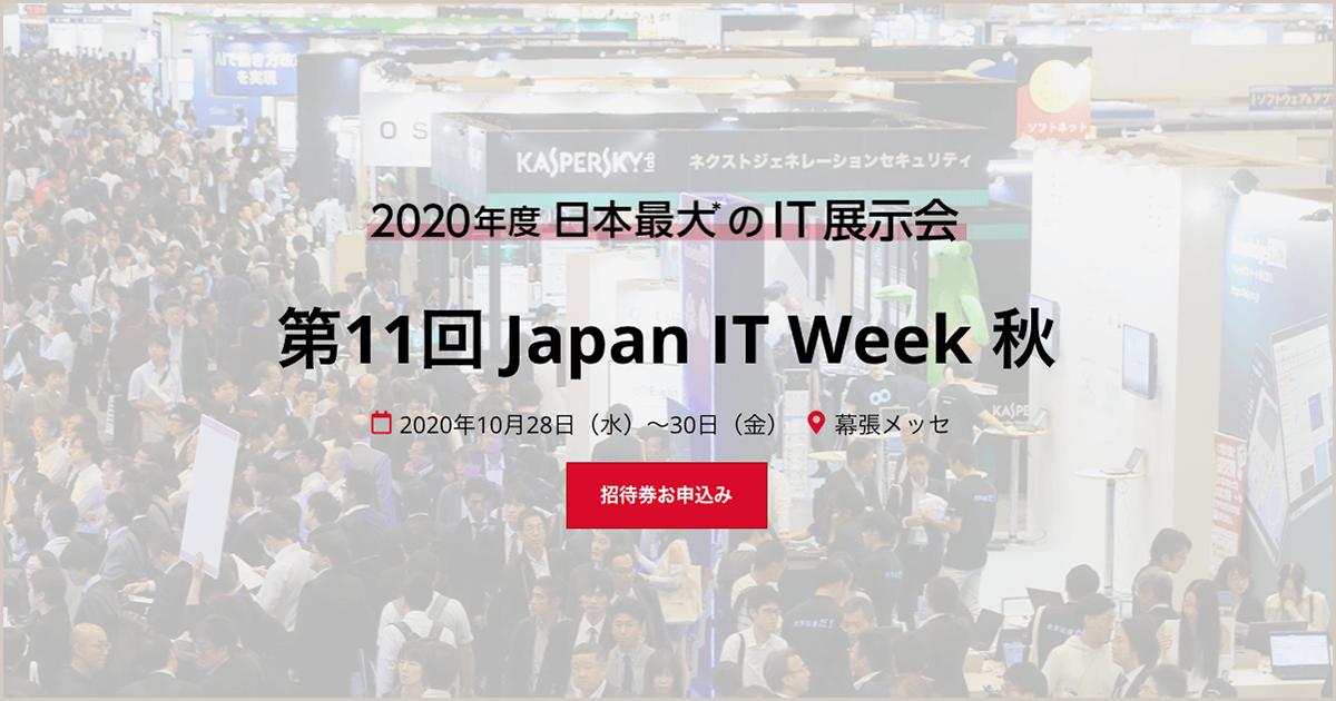 10月28日~30日開催】「第10回Web&デジタルマーケティングEXPO【秋 ...
